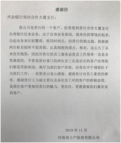 20191125兴业银行合作大厦获锦旗-2.jpg