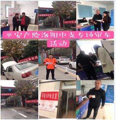 20191226平安产险洛阳审车-1.jpg