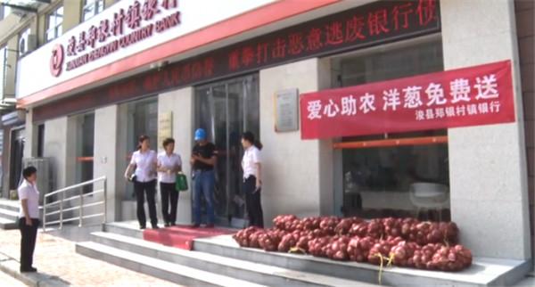 20200712郑州银行精准扶贫-1.jpg