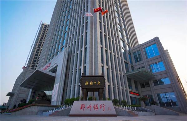 20200903郑州银行半年报-中国经营报-1.jpg