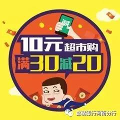 河南邮储微信公众号上线-7.jpg
