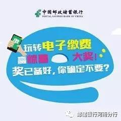河南邮储微信公众号上线-9.jpg
