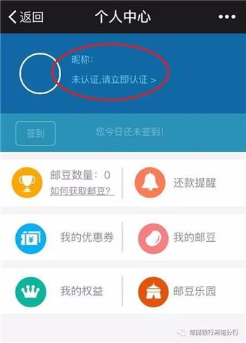 河南邮储微信公众号上线-5.jpg