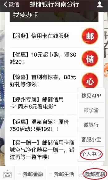 河南邮储微信公众号上线-4.jpg