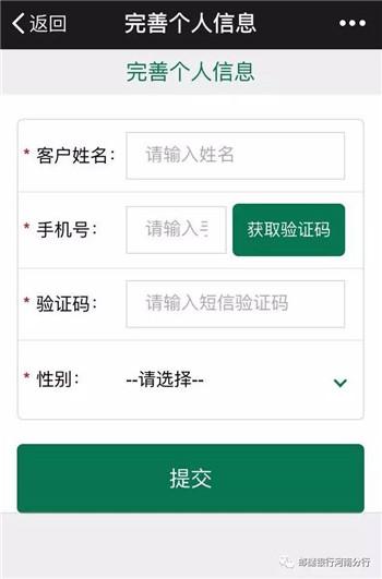 河南邮储微信公众号上线-6.jpg