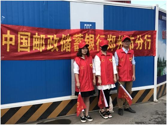 邮储文明交通志愿者-3.jpg