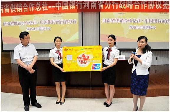 中国银行省供销省战略合作-4.jpg