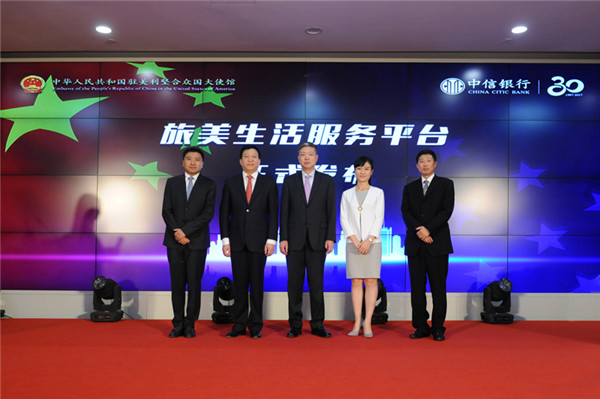 中信银行领保服务平台-1.jpg