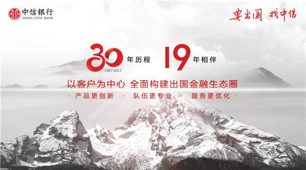 中信银行领保服务平台-5.jpg