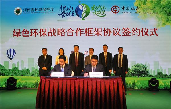 中国银行与环保厅签约图.jpg