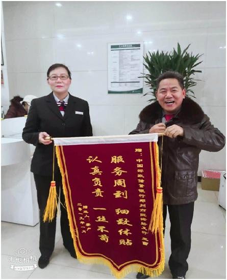 20190130邮储银行陇海路支行优质服务.jpg