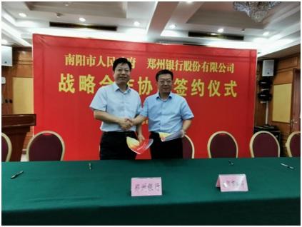 20190927郑州银行南阳政府签约-4.jpg
