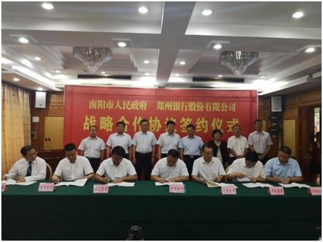 20190927郑州银行南阳政府签约-5.jpg