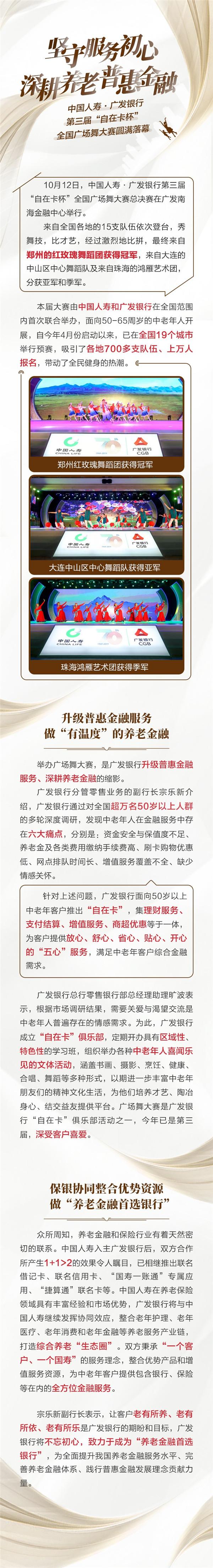 20191017国寿广发广场舞大赛.jpg
