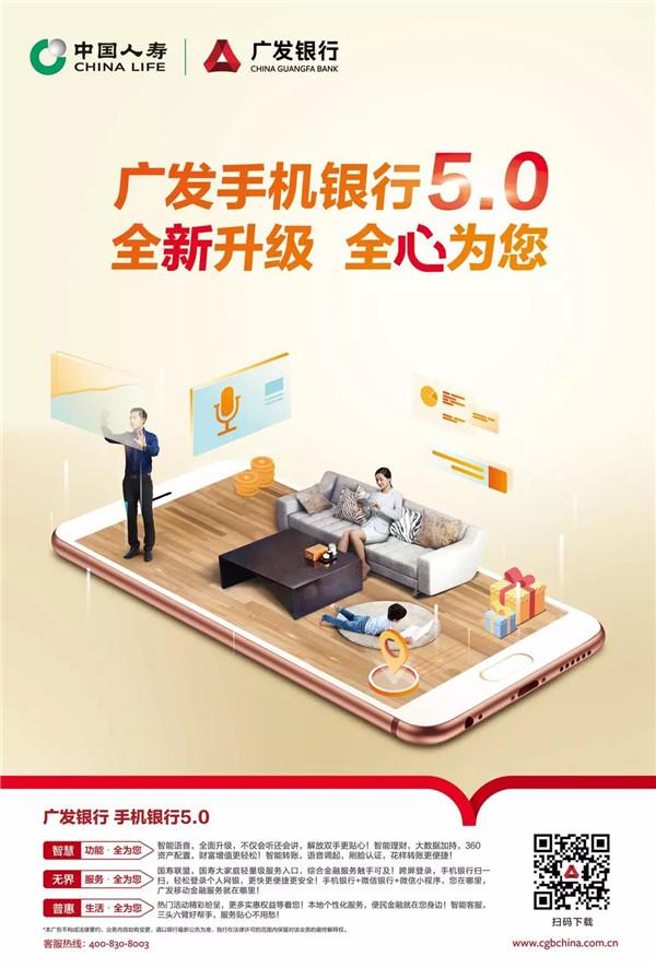 20191121广发银行手机银行升级-2.jpg