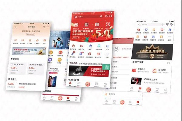 20191121广发银行手机银行升级-5.jpg