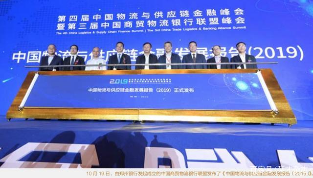 20191204郑州银行商贸物流银行.jpg
