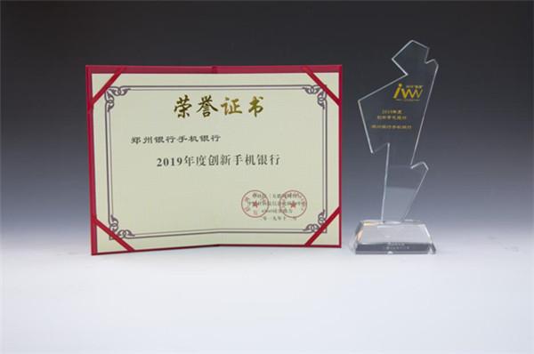 20191220郑州银行金I奖-1.jpg