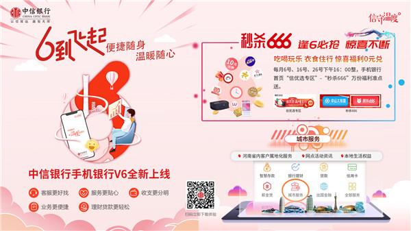 20200113中信银行手机银行V6.jpg