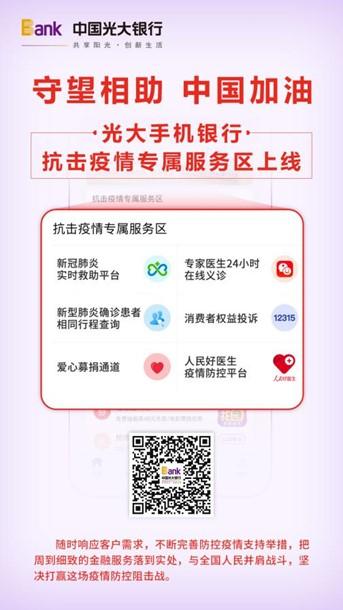 20200206光大银行手机银行疫情服务区.jpg
