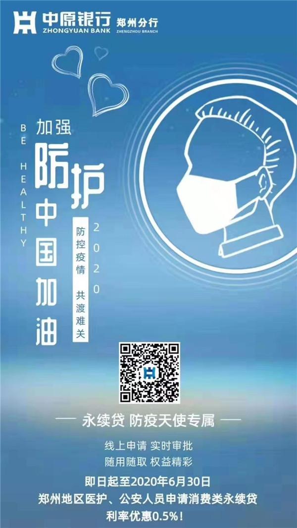 20200207中原银行疫情防控.jpg