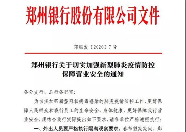 20200211郑州银行抗疫纪实-6.jpg