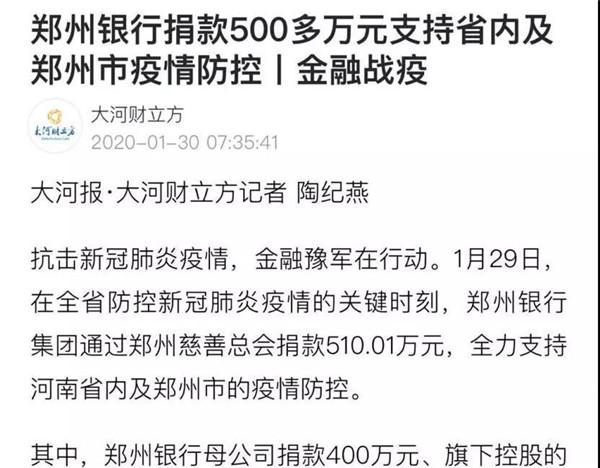 20200211郑州银行抗疫纪实-5.jpg