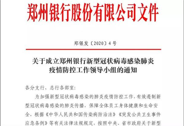 20200211郑州银行抗疫纪实-2.jpg