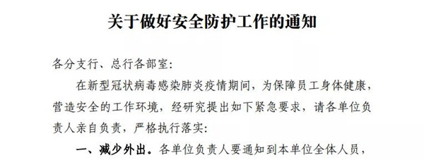 20200211郑州银行抗疫纪实-1.jpg