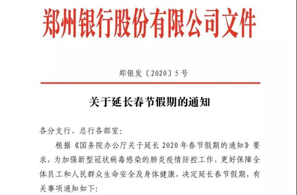 20200211郑州银行抗疫纪实-4.jpg