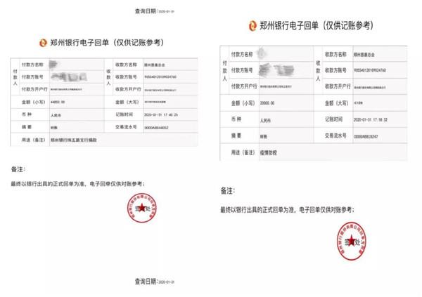 20200211郑州银行抗疫纪实-8.jpg