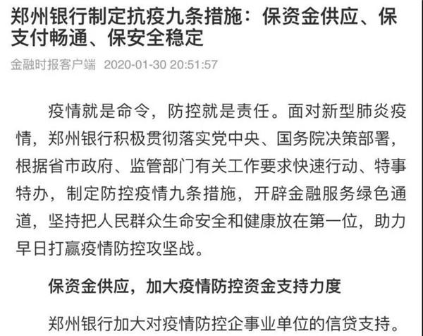 20200211郑州银行抗疫纪实-7.jpg