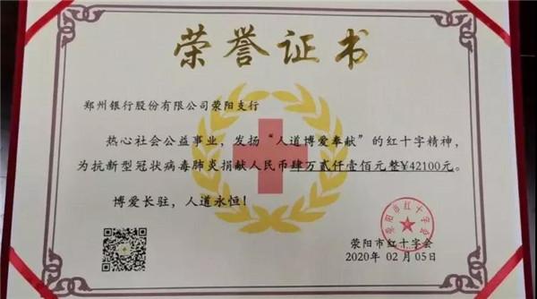 20200211郑州银行抗疫纪实-15.jpg