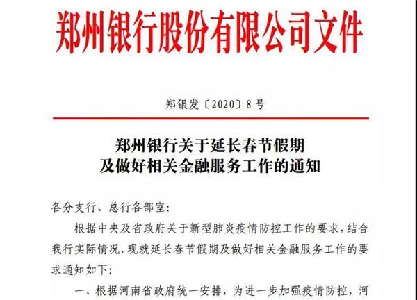 20200211郑州银行抗疫纪实-11.jpg