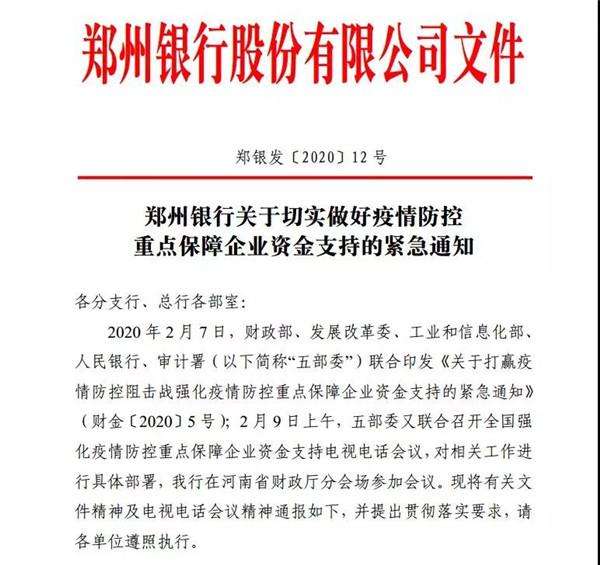 20200211郑州银行抗疫纪实-23.jpg