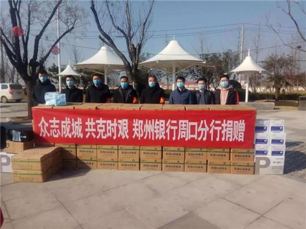 20200211郑州银行抗疫纪实-22.jpg