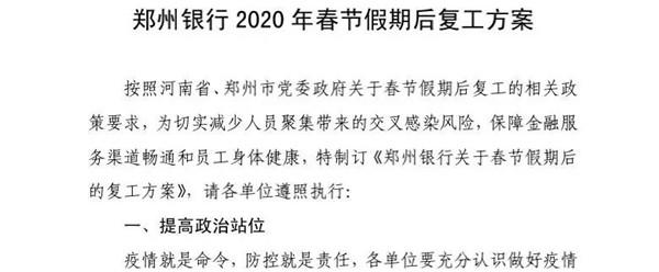 20200211郑州银行抗疫纪实-17.jpg