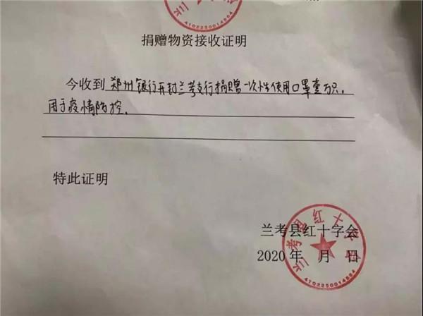 20200211郑州银行抗疫纪实-13.jpg