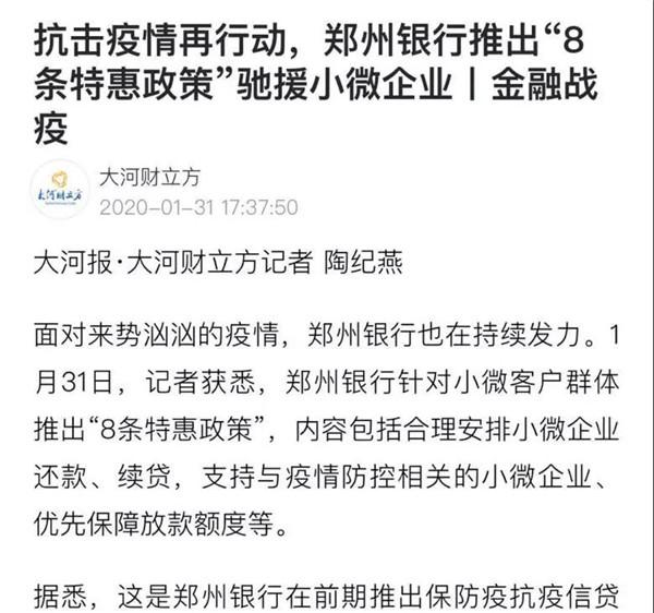 20200211郑州银行抗疫纪实-9.jpg