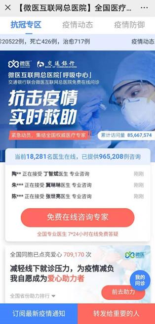20200219交行安阳抗击疫情-5.jpg