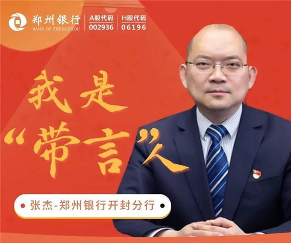 20200515郑州银行行长带言开封张杰-1.jpg