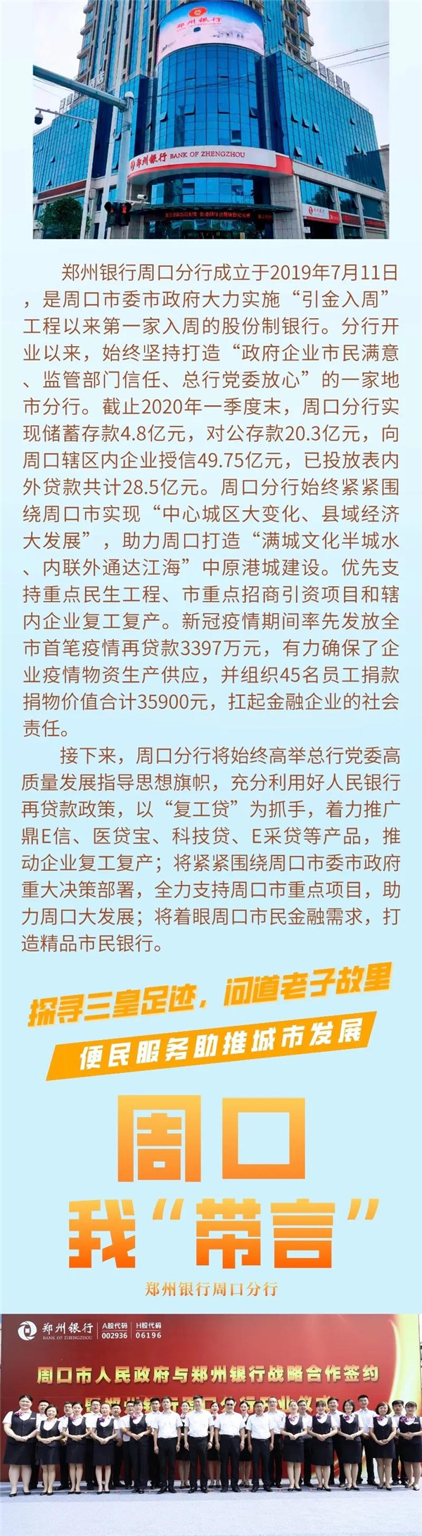 20200518郑州银行行长带言周口袁涛-3.jpg