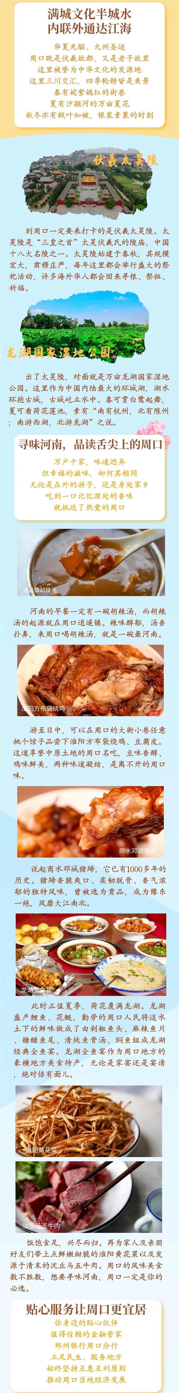 20200518郑州银行行长带言周口袁涛-2.jpg