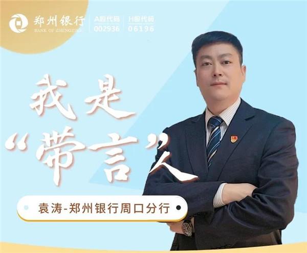 20200518郑州银行行长带言周口袁涛-1.jpg