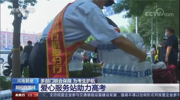 20200712郑州银行鹤壁爱心助考-4.jpg