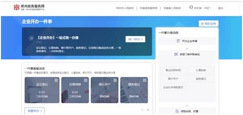 20200730郑州银行商事登记-1.jpg