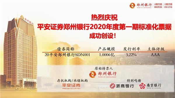 20200911郑州银行标准化票据.jpg