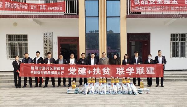20201104中信银行信阳扶贫慰问-3.jpg