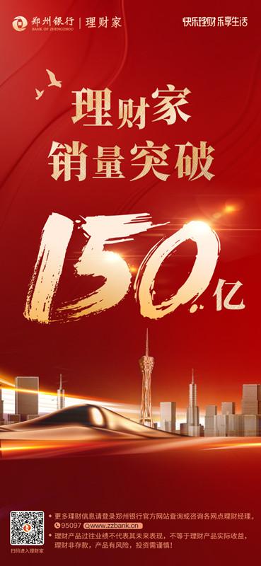 20210303郑州银行理财-2.jpg
