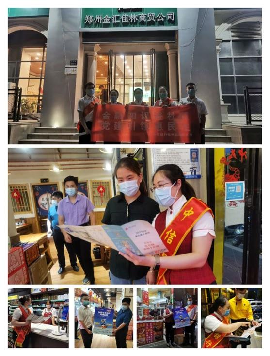 20210909中信银行郑州社区党建.jpg